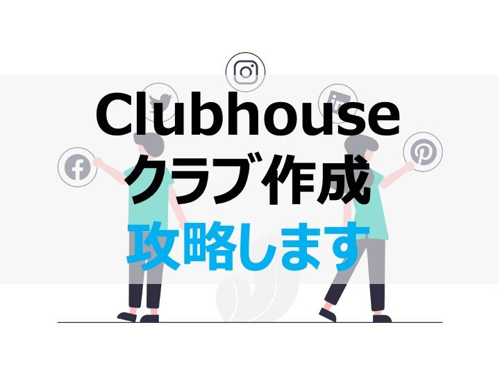 使い方 語 日本 ハウス クラブ