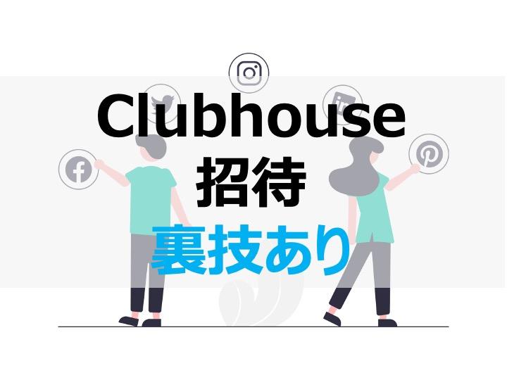 増やす 枠 クラブ 招待 ハウス